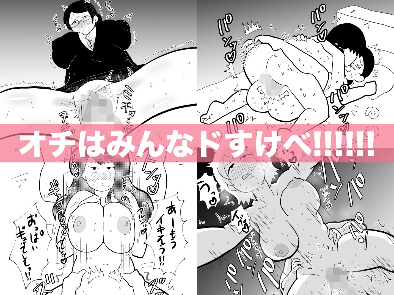 エッセイ風すけべ漫画集