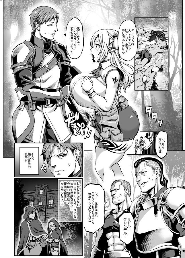 【超乳】元奴隷エルフの秘め事