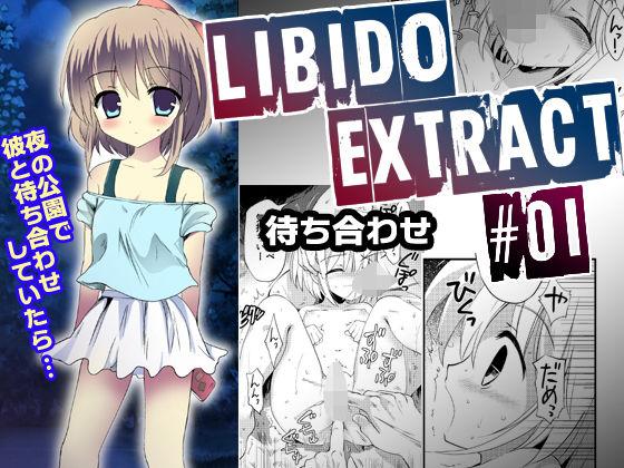 Libido Extract #01 待ち合わせ