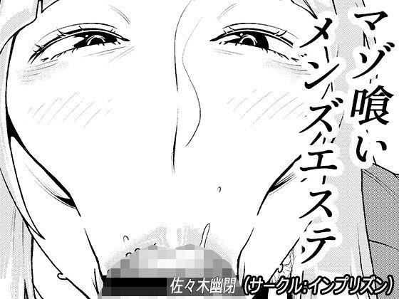 マゾ喰いメンズエステ3