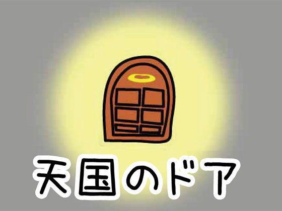 天国のドア