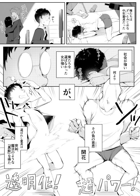 世界から魔法が消えた日~前編~