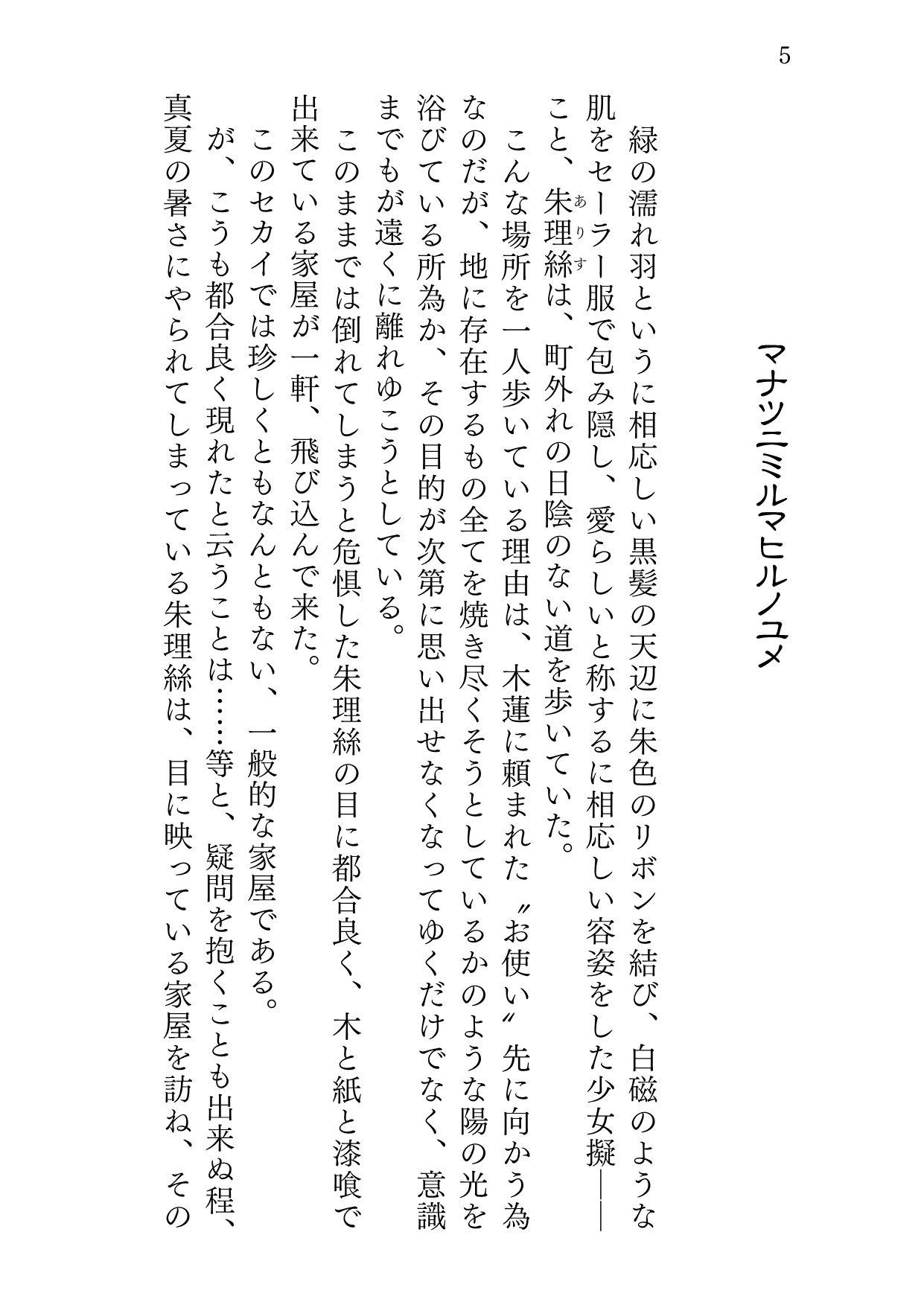 マナツニミルマヒルノユメのサンプル画像3