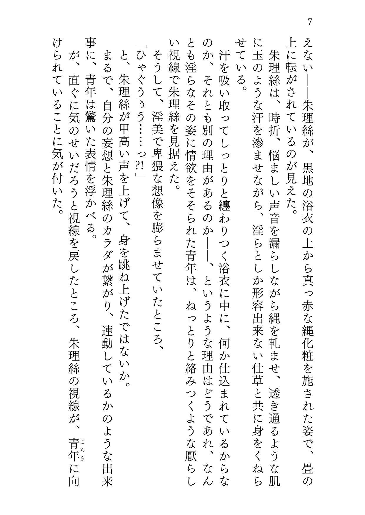 マナツニミルマヒルノユメのサンプル画像5