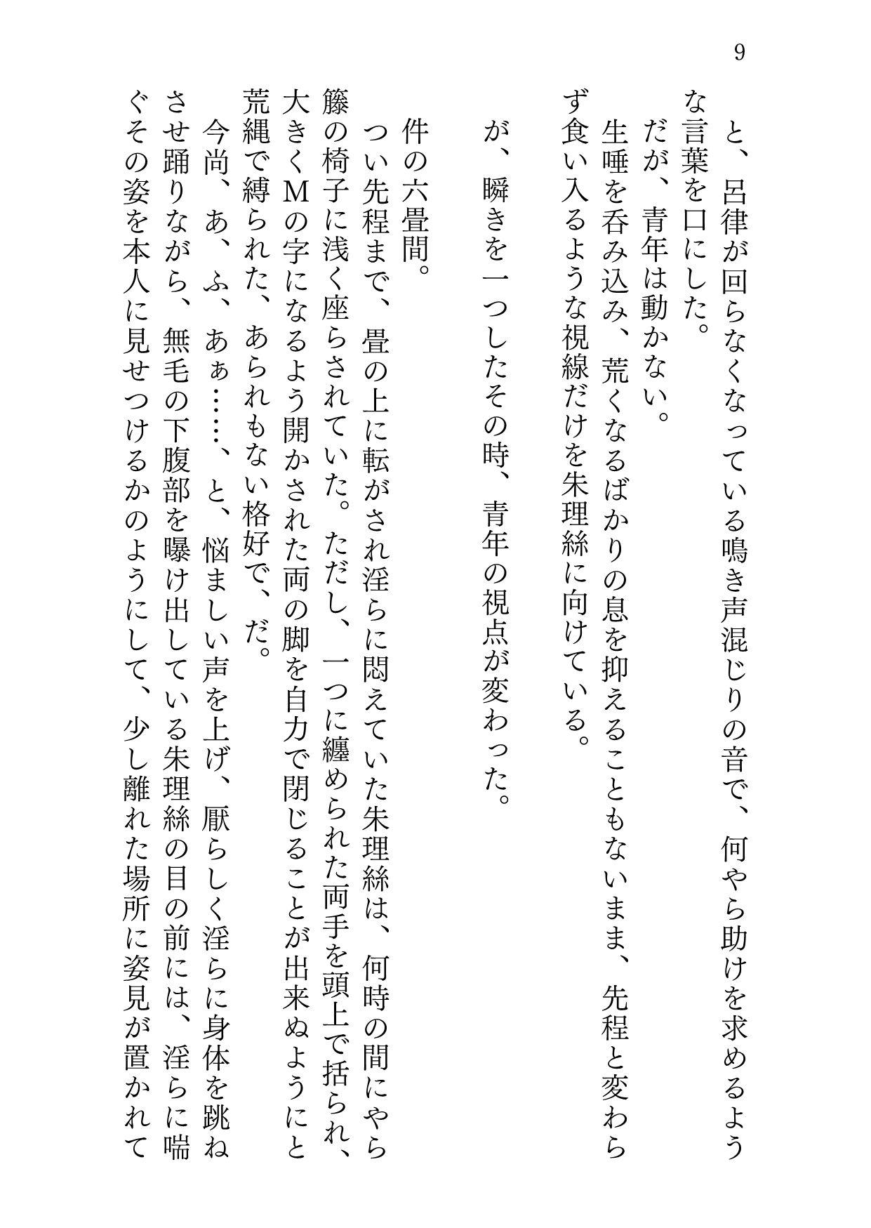 マナツニミルマヒルノユメのサンプル画像7