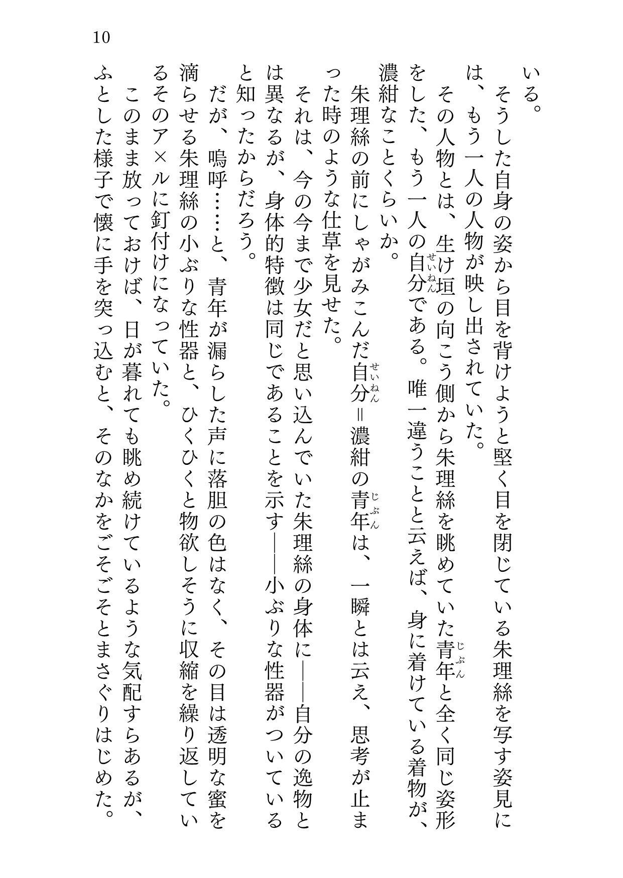 マナツニミルマヒルノユメのサンプル画像8