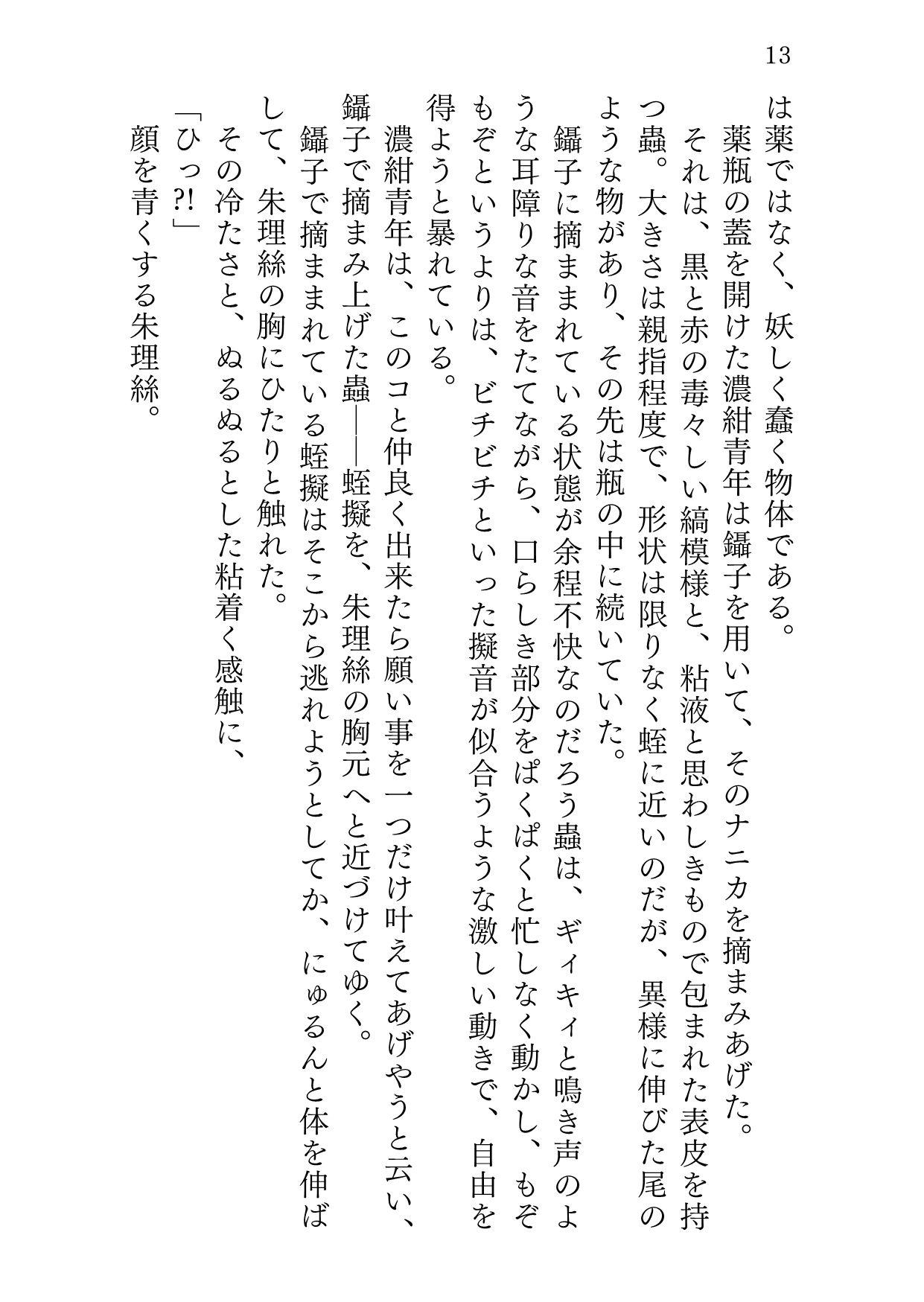 マナツニミルマヒルノユメのサンプル画像11