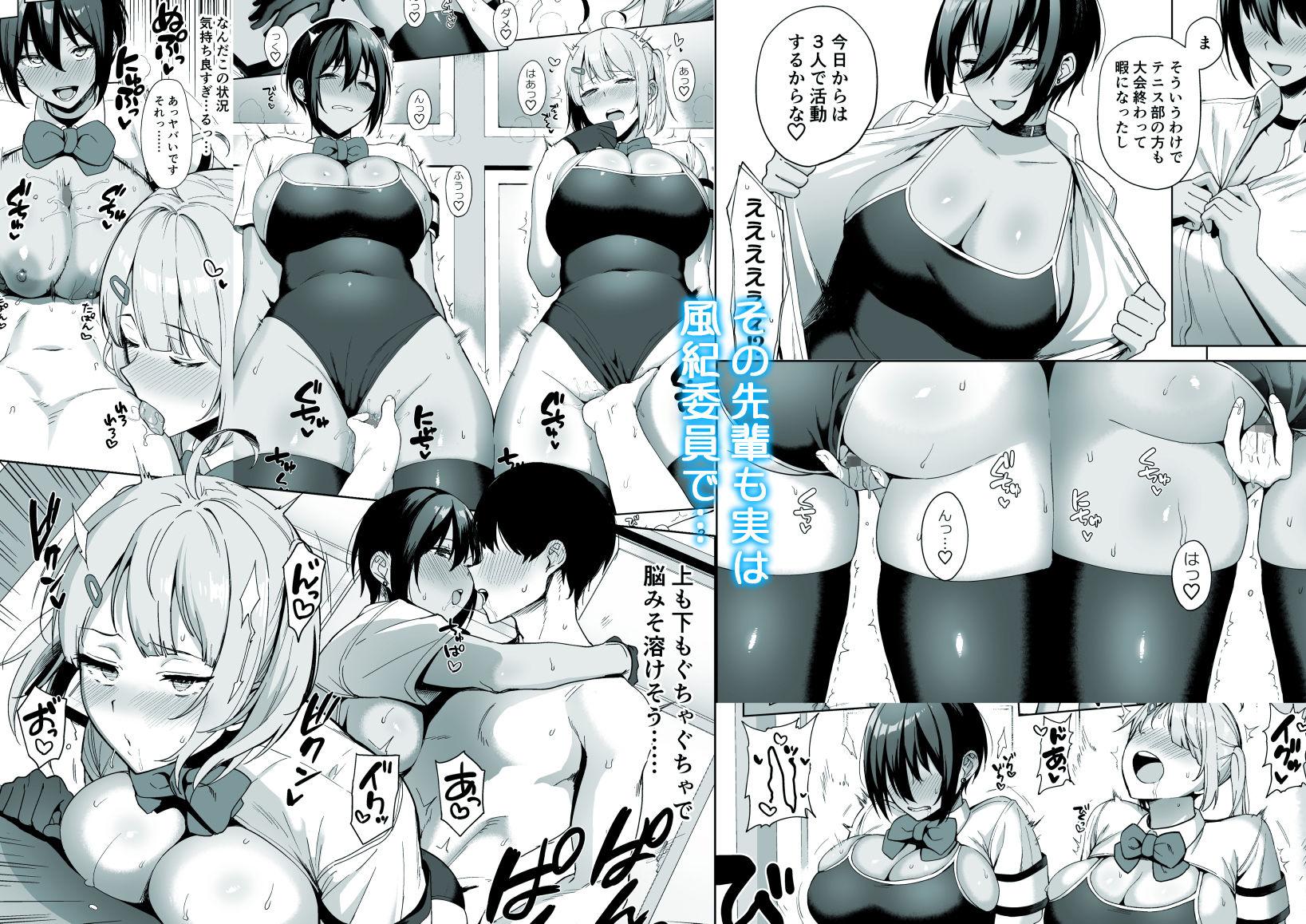 風紀委員とフーゾク活動 vol.2