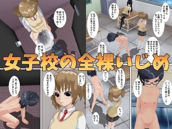 女子校の全裸いじめ