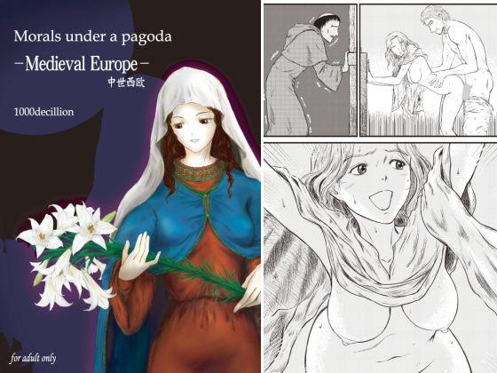 Morals under a pagoda -Medieval Europ...のタイトル画像