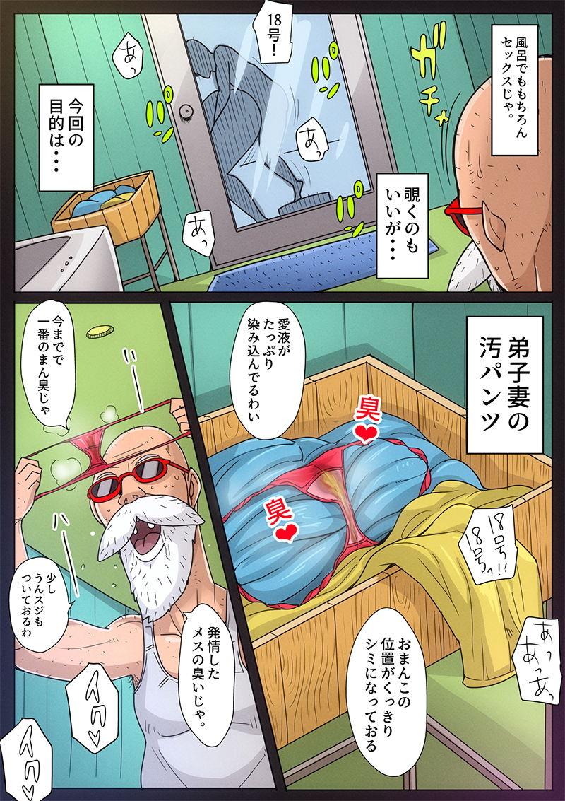 B級漫画10 画像