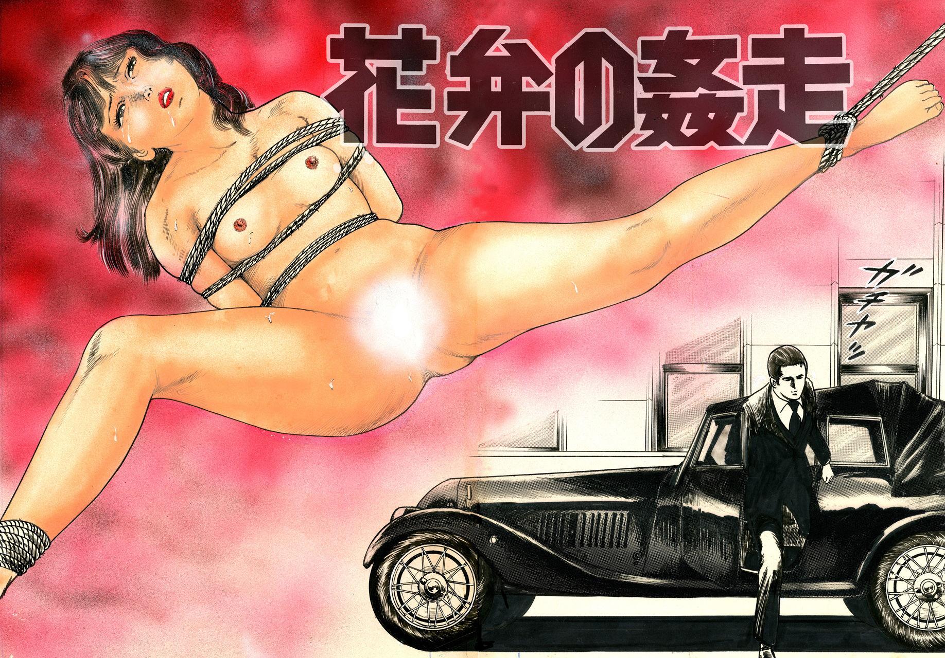 中島の怒H劇画ですSeason3 雪の紅化粧 作品集9のサンプル画像