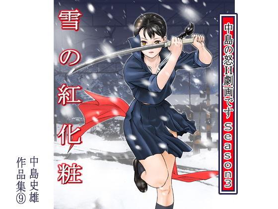 中島の怒H劇画ですSeason3 雪の紅化粧 作品集9