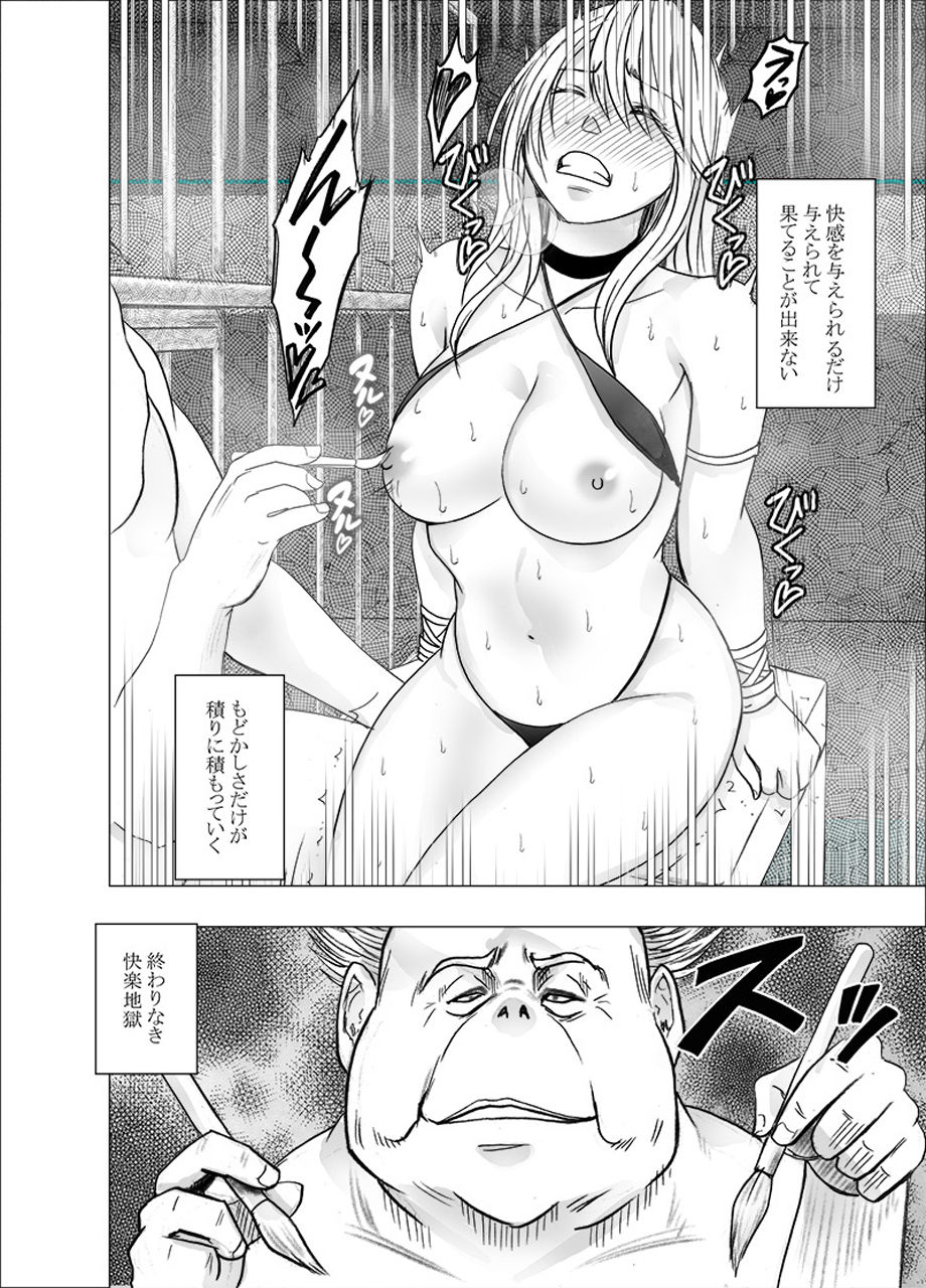『真退魔士カグヤ6』 同人誌のサンプル画像です