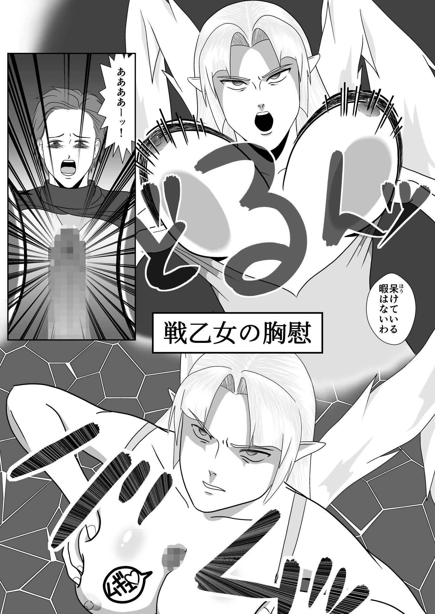もんむす・えくすぷろいてぃ! ―戦乙女との遭遇―のサンプル画像5