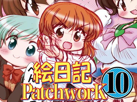 絵日記パッチワーク10
