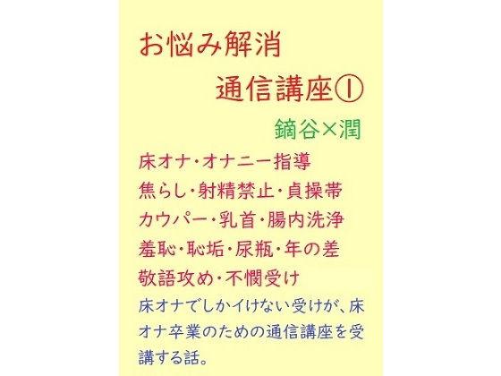 お悩み解消通信講座 1