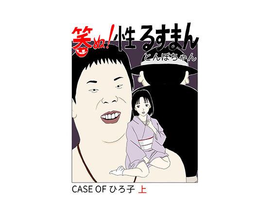 笑ぬ!性るすまん CASE OF ひろ子 上