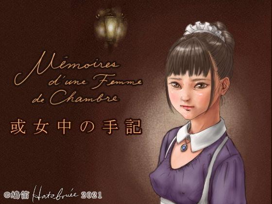或女中の手記 Mémoires d'une Femme de Chambre