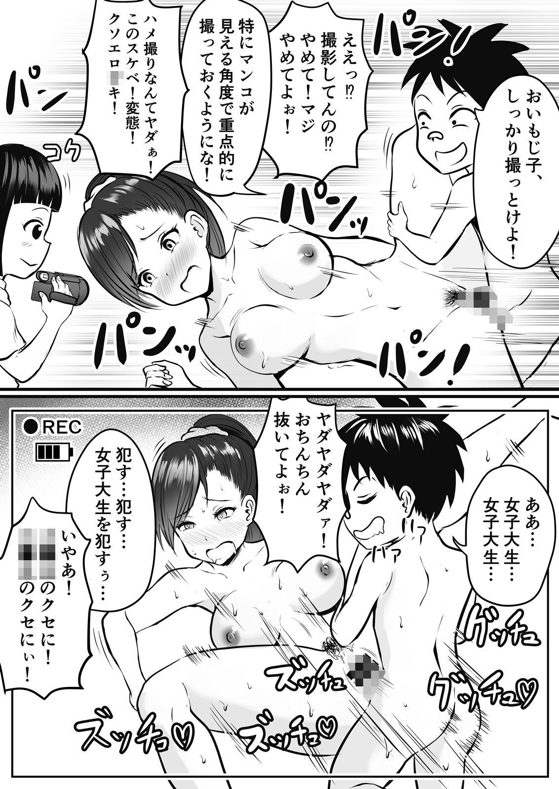 【盗撮 エロ 漫画】天才女盗撮師もじ子のカメラ潜入ミッション!