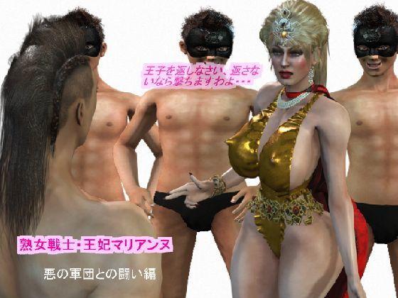 熟女戦士・王妃マリアンヌ 悪の軍団との闘い編のタイトル画像