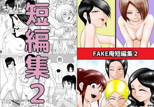 FAKE庵短編集2