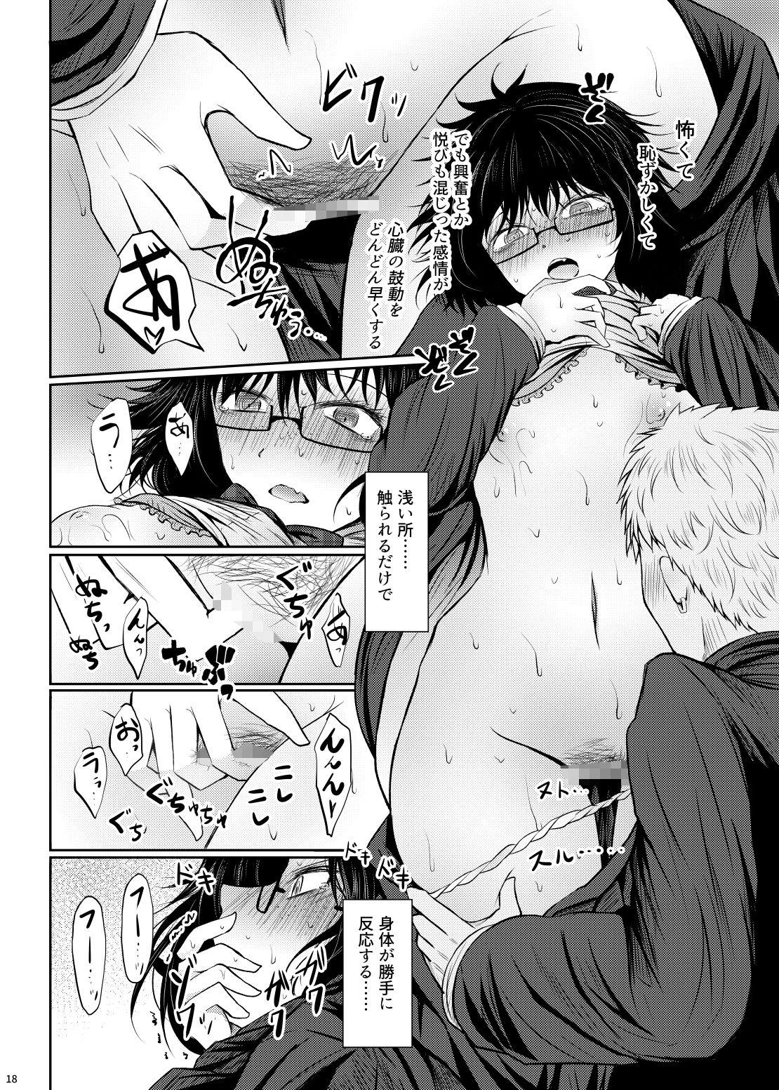 【あんこ】比間奈さんは身体で支払うようです【R-18】 画像
