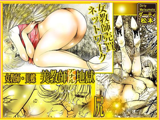 女教師・美蝶 「美教師アナル地獄」