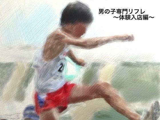 男の子専門リフレ~体験入店編~