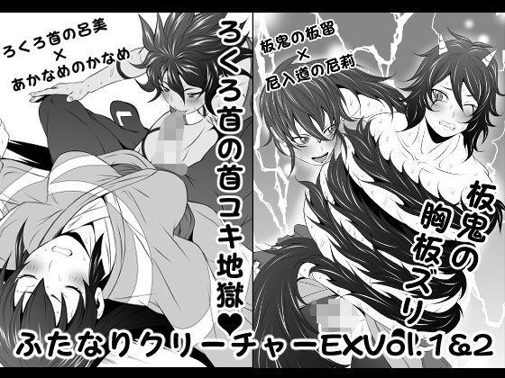 ふたなりクリーチャーEXVol.1&2【ろくろ首の首コキ地獄】&【板鬼の胸板ズリ】