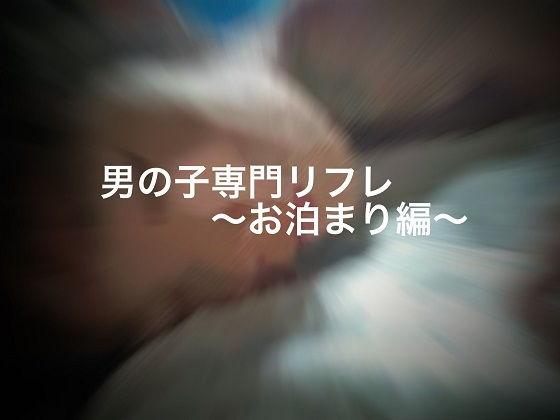 男の子専門リフレ~お泊り編~