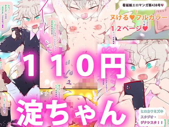 110円淀ちゃん