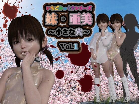 妹・亜美 ~○さな穴~ Vol.1
