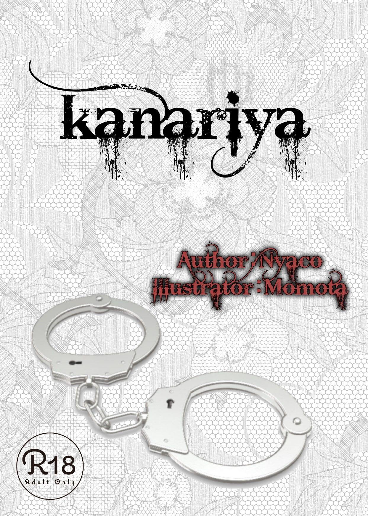 爛熟百合小説『kanariya』のサンプル画像2