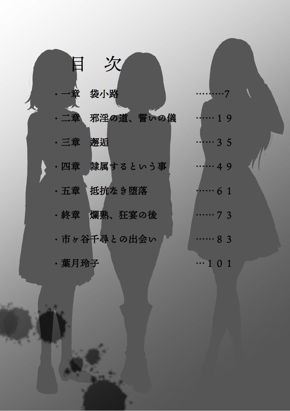 爛熟百合小説『kanariya』のサンプル画像3