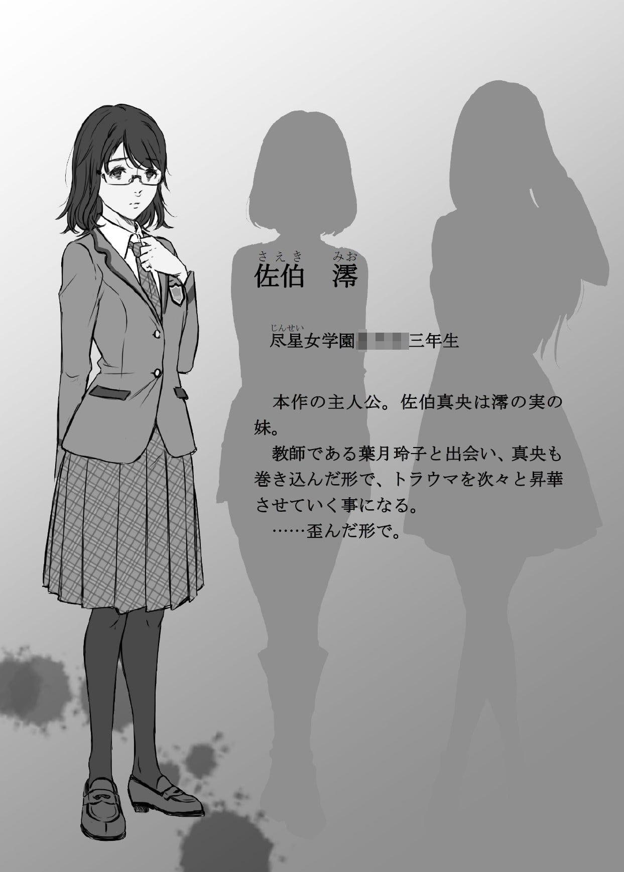 爛熟百合小説『kanariya』のサンプル画像4