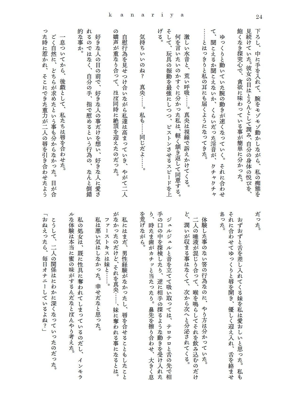 爛熟百合小説『kanariya』のサンプル画像8