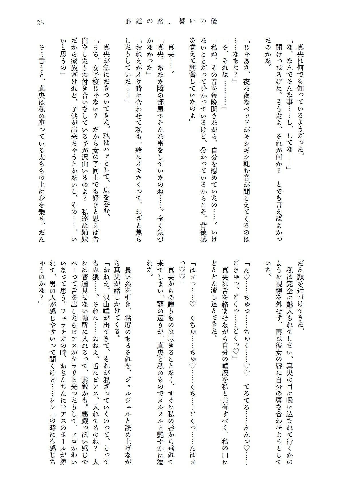 爛熟百合小説『kanariya』のサンプル画像9