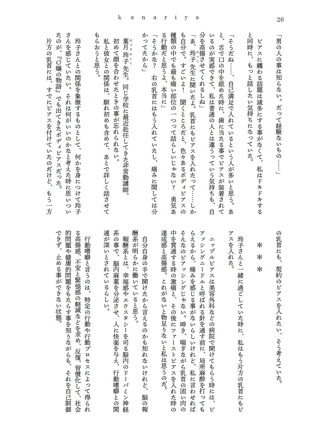 爛熟百合小説『kanariya』のサンプル画像10