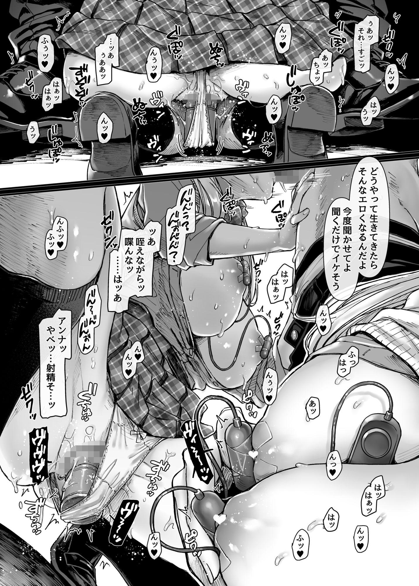 ラストモール~首吊男子と肉食女子