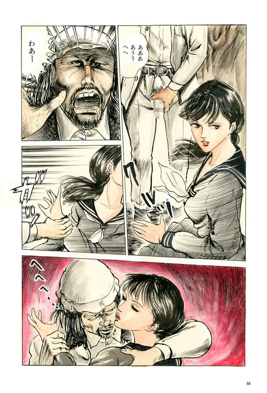中島の怒H劇画ですSeason4 激姦少女狩り 作品集10のサンプル画像