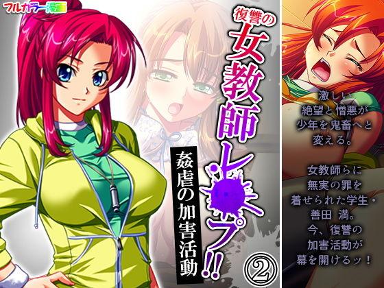 復讐の女教師レ●プ!!姦虐の加害活動 2巻