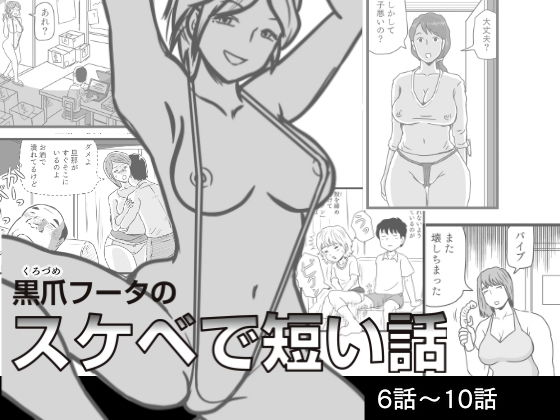 【無料】黒爪フータのスケベで短い話 6話~10話