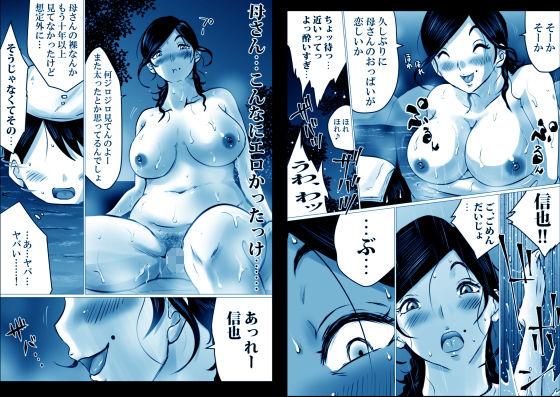 熟母と二人で、温泉旅行。~親孝行するつもりが、母さんの体がエロすぎたので…~