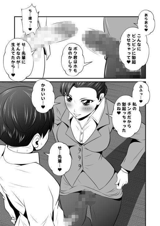 ふた×ドM男Vol.9&10【先生にケツマン処女膜破られちゃった】&【夜ノ...のサンプル画像6