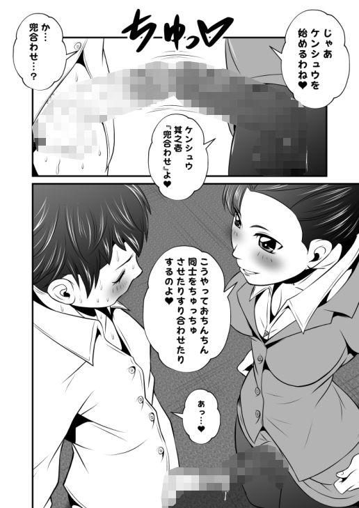 ふた×ドM男Vol.9&10【先生にケツマン処女膜破られちゃった】&【夜ノ...のサンプル画像7