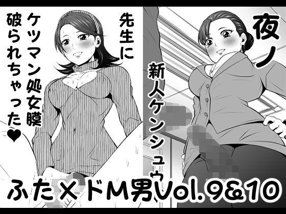ふた×ドM男Vol.9&10【先生にケツマン処女膜破られちゃった】&【夜ノ新人ケンシュウ】