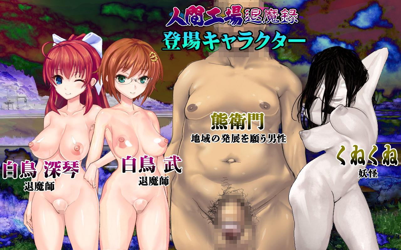 淫妖怪談 人間工場退魔録1