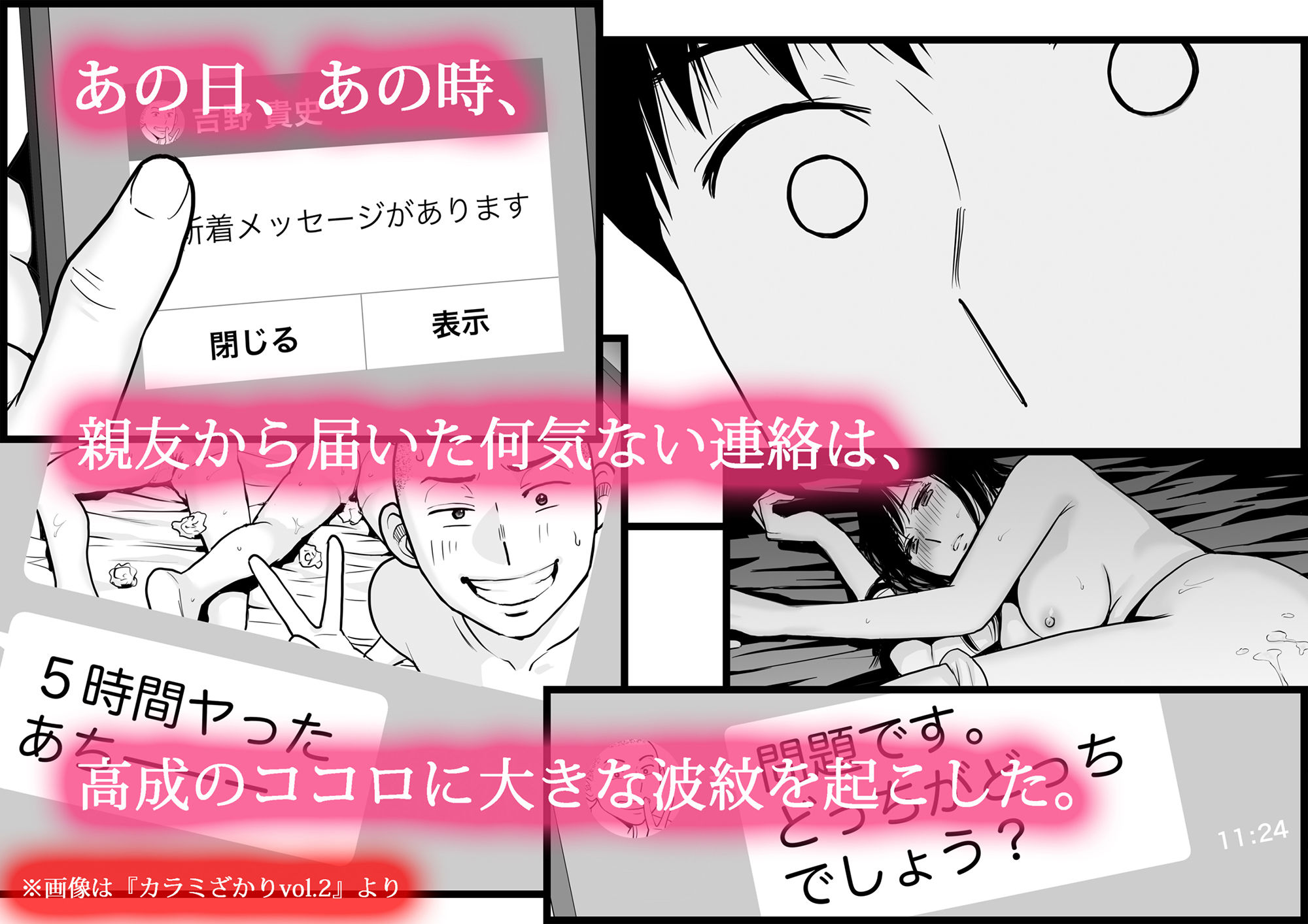 カラミざかり番外編~貴史と飯田