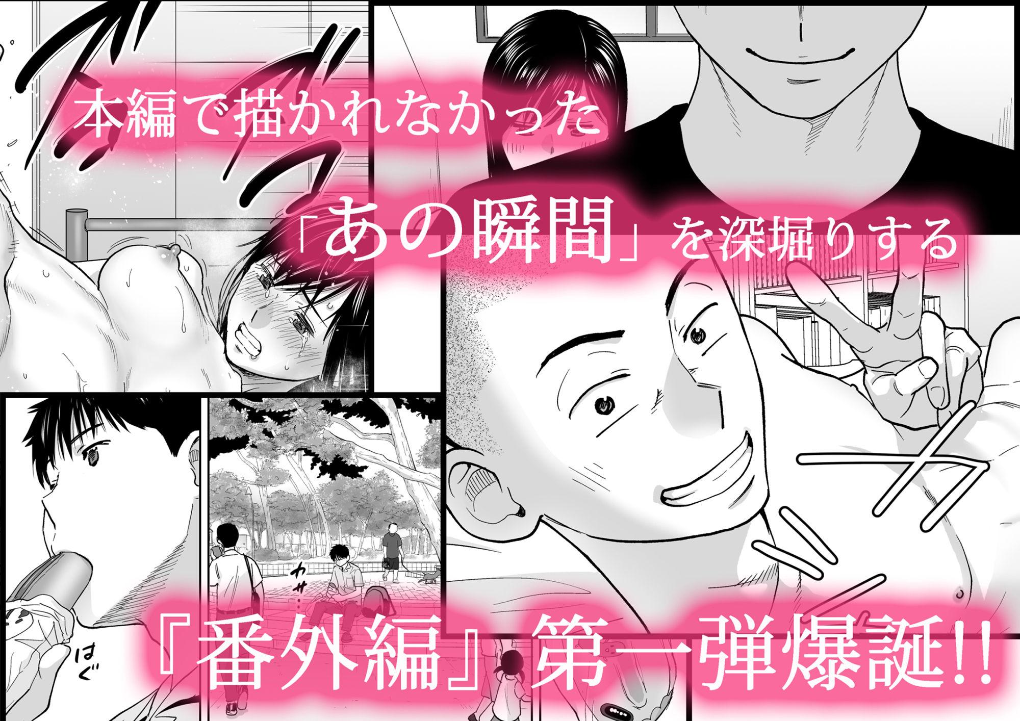 カラミざかり番外編~貴史と飯田~